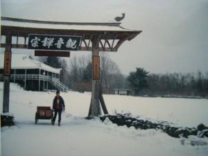 no Kwan Um Zen Center, em Providence/RI, EUA